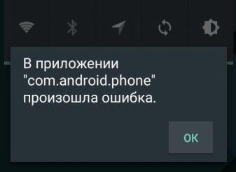 Снимок эрана com.android.phone произошла ошибка