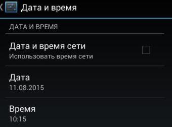 как устранить com.android.phone