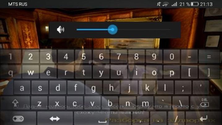 Запускаем клавиатуру по кнопке Громкости