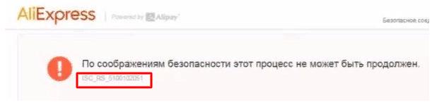 Код ошибки isc_rs_5100102051