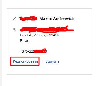 Редактировать адрес доставки