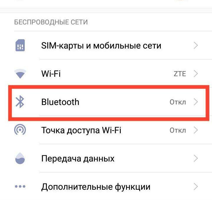 Открываем вкладку Bluetooth