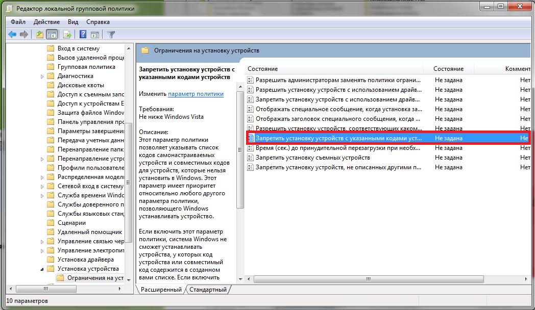 Запретить установку устройств с указанными кодами