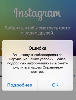 Instagram – ваш аккаунт заблокирован