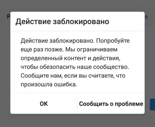 Оповещение Инстаграм Действие заблокировано