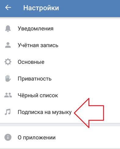 Подписка на музыку в мобильной версии