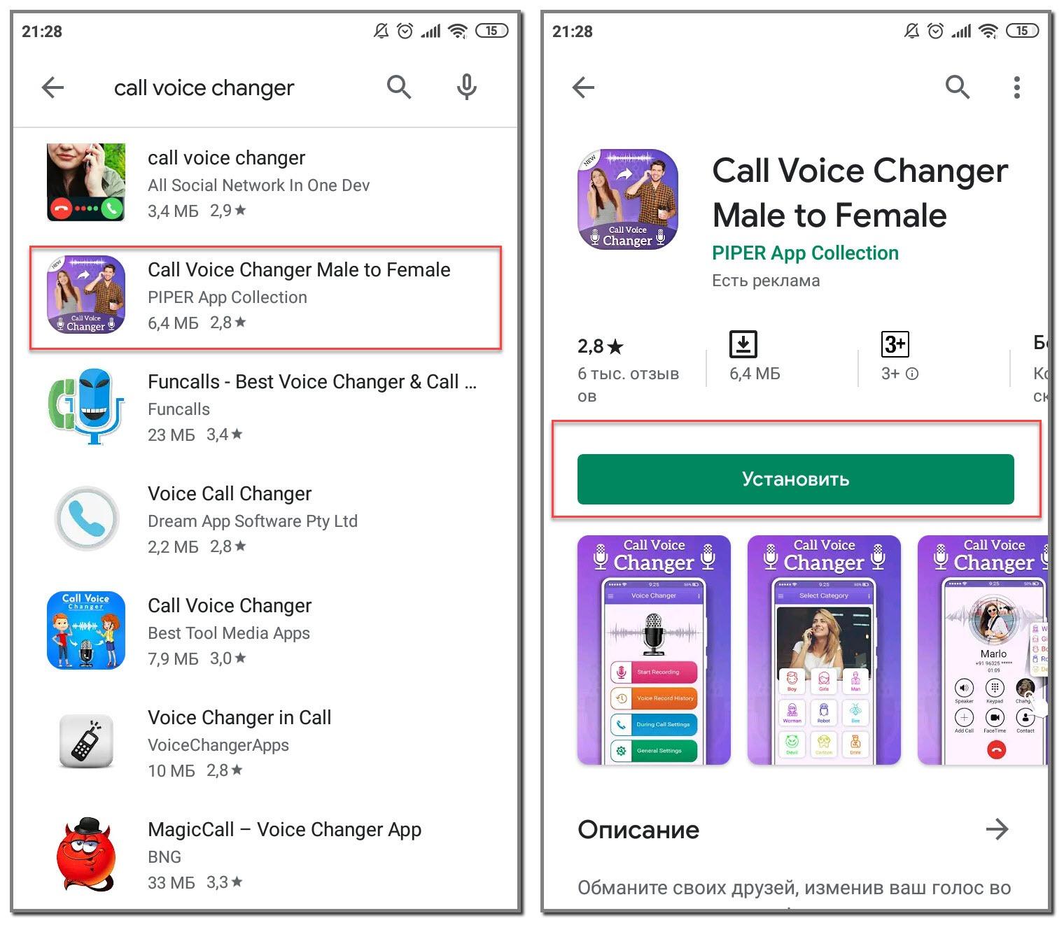 Поиск и загрузка Call Voice Changer в Play Маркет