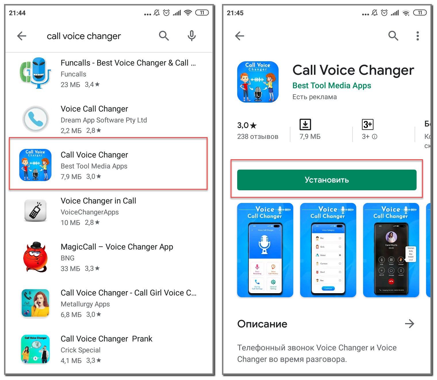 Загружаем Call Voice Changer