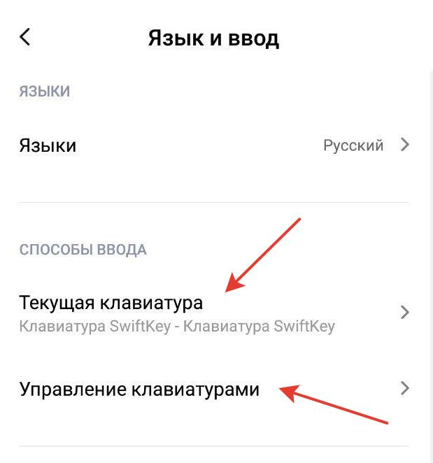 Изменяем способы ввода на смартфоне