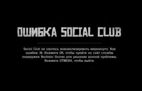 Ошибка Social Club Не удалось инициализировать видеокарту