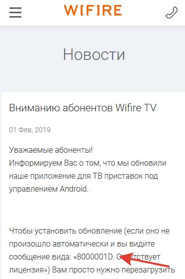 Сообщение об обновлении на официальном сайте