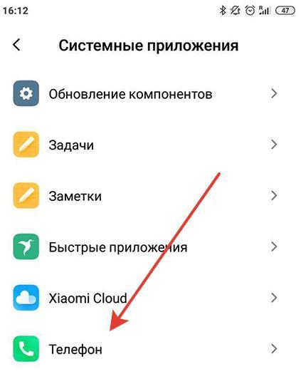 приложение Телефон