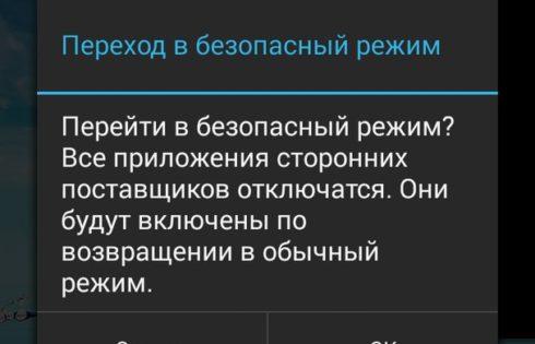 bezopastnyj-rezhim-android
