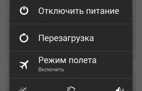 otklyuchit-pitanie-android