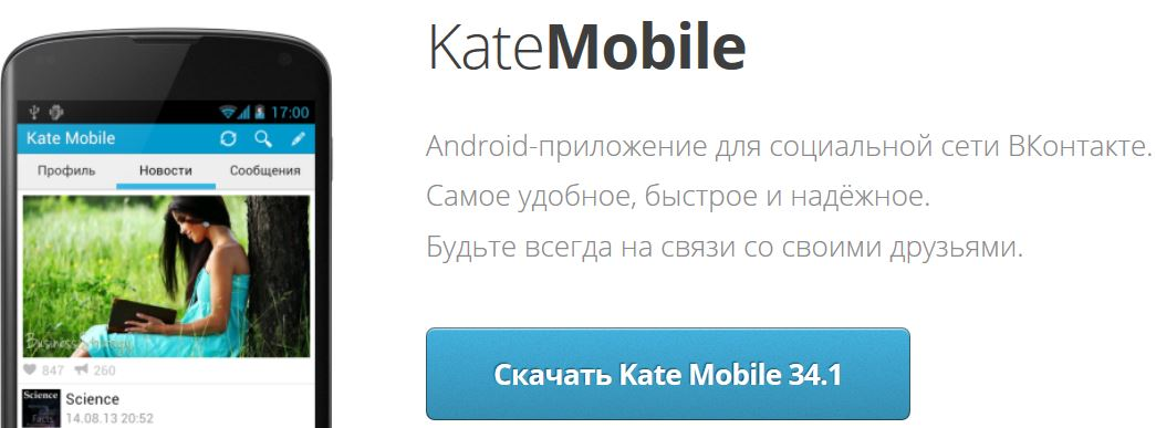 skachat-kate-mobile