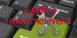ошибка livekernelevent