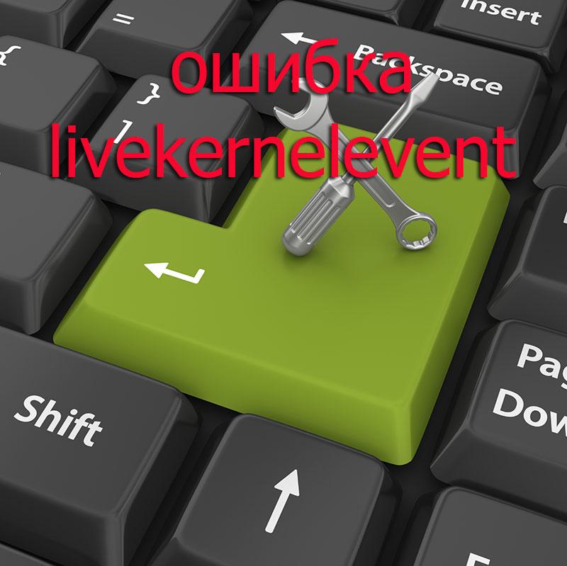 livekernelevent ошибка как исправить