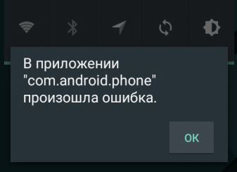 В телефоне нет com.android.phone