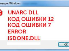 unarc.dll вернул код ошибки 12 как исправить при установке игр