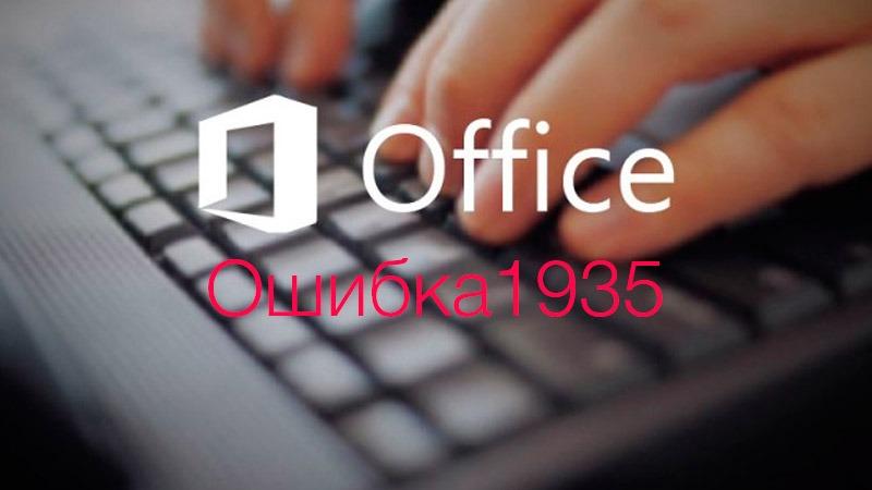 Ошибка 1935 Microsoft Office