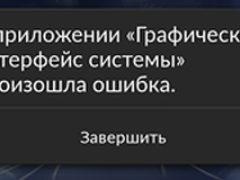 В приложении «Графический интерфейс системы произошла ошибка», как исправить в Андроид