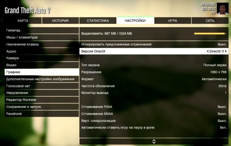 Настройки графики GTA 5
