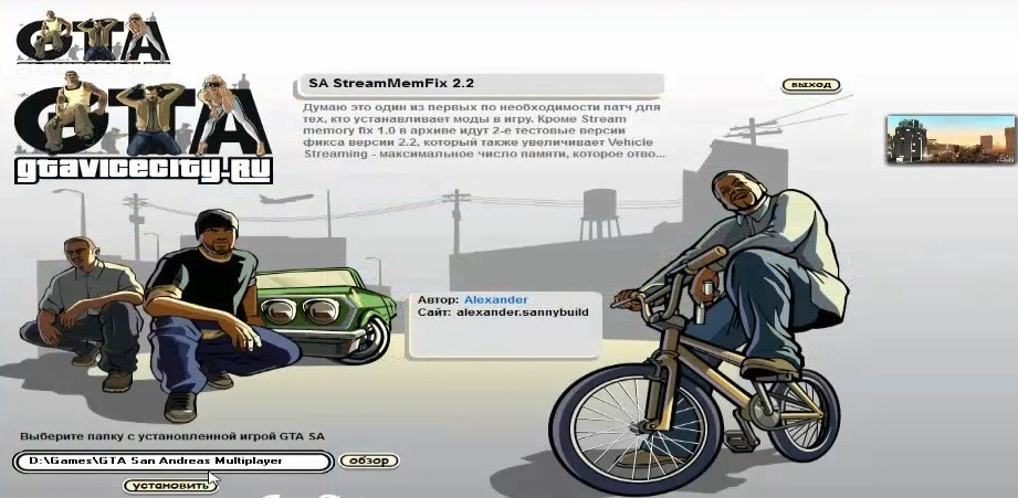 Пропадают текстуры в GTA San Andreas SAMP, в GTA 5