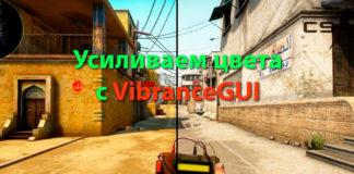 Усиление цвета VibranceGUI