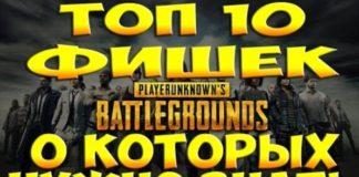 Фишки в Playerunknown's Battlegrounds