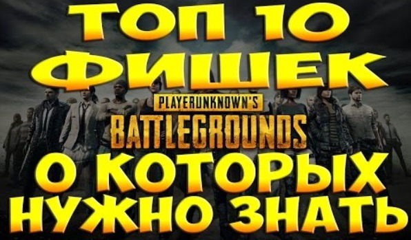 Фишки в Playerunknown's Battlegrounds