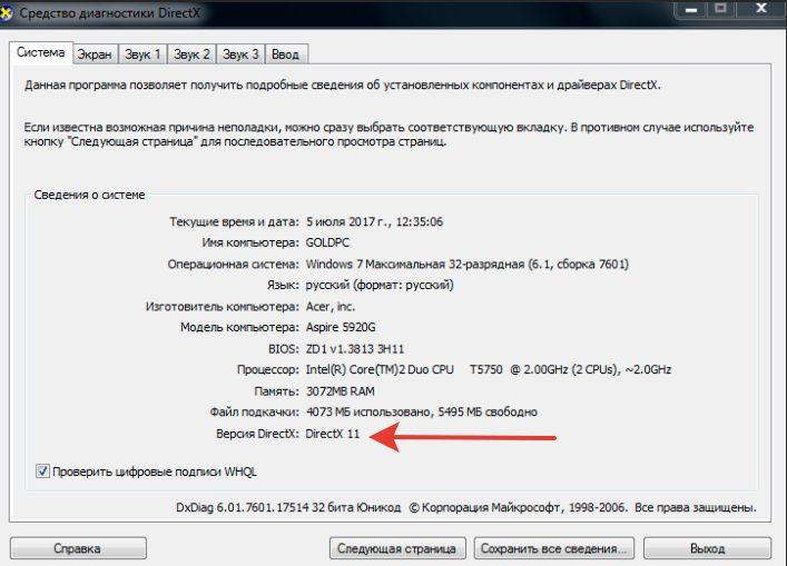 Версия DirectX 11