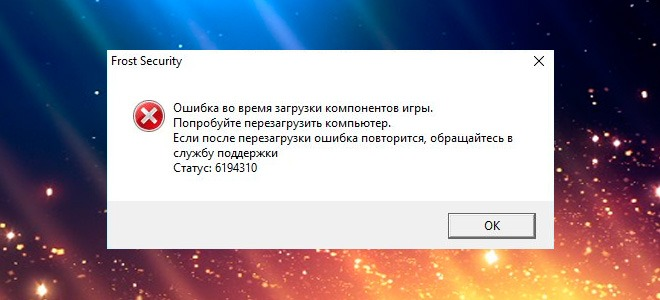Ошибка Frost Security статус 6194310