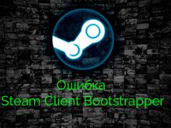 Прекращена работа Steam Client Bootstrapper как исправить