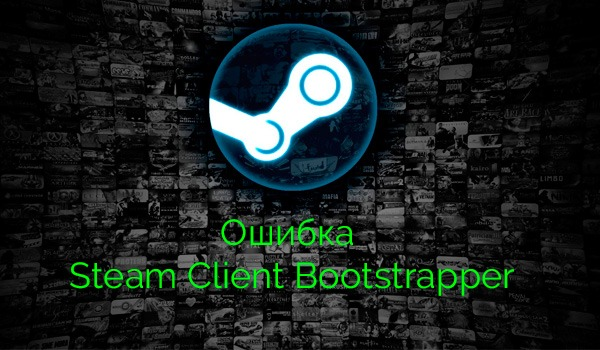 Ошибка steam client bootstrapper
