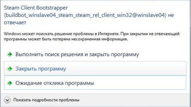 Steam Client Bootstrapper не отвечает