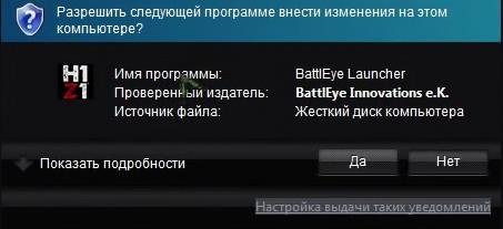 Установка BattlEye Launcher