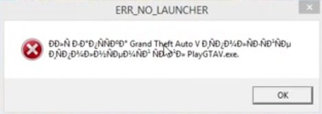 ERR_NO_LAUNCHER GTA 5