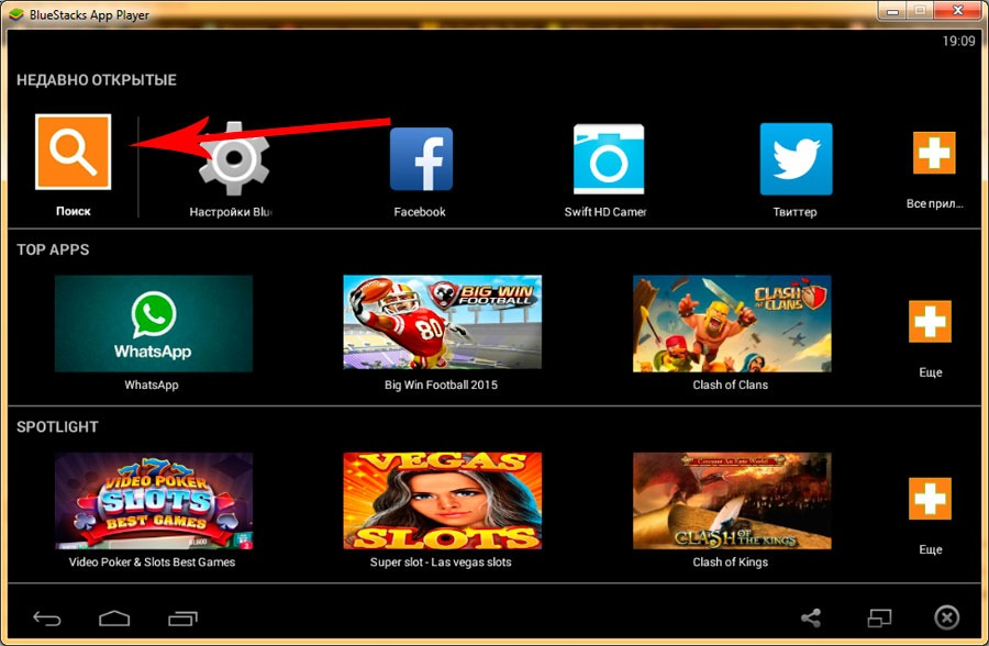 Эмулятор BlueStacks App Player