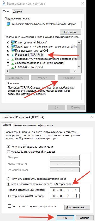 Изменение адресов DNS