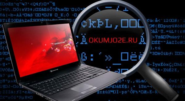 Okumjo2e.ru как удалить