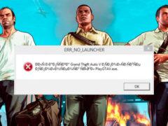 Ошибка ERR_NO_LAUNCHER GTA 5 как исправить