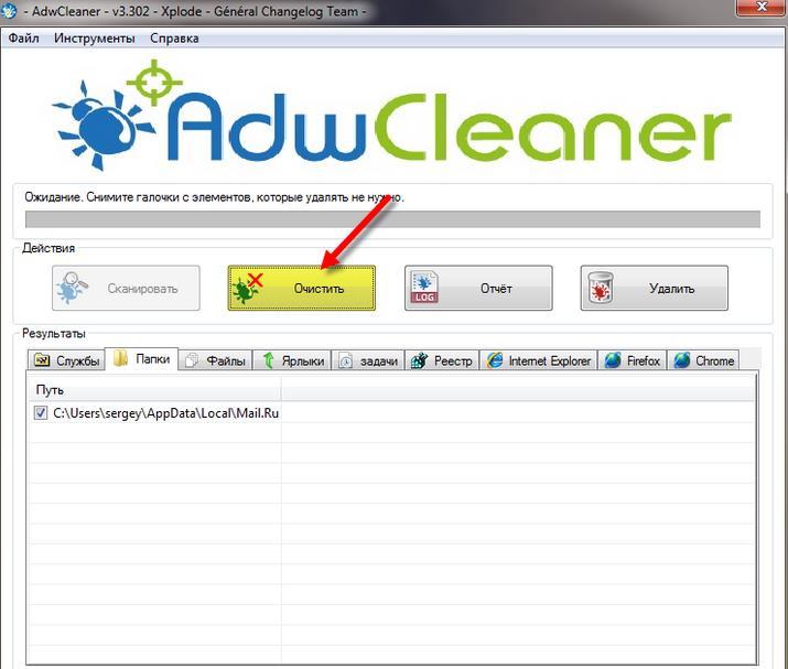 Пример работы AdwCleaner