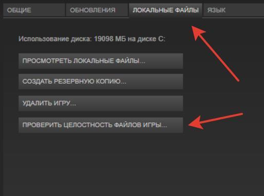 Проверить целостность файлов игры..
