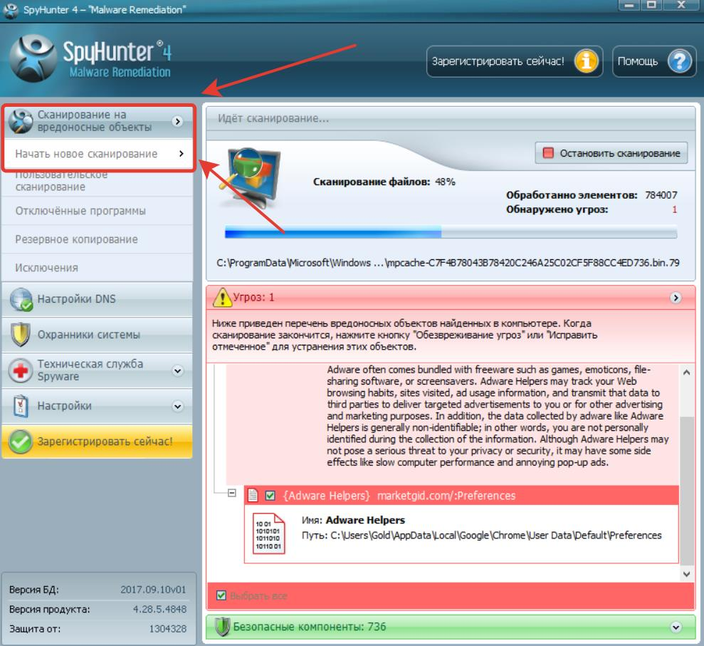 Запускаем процесс сканирования SpyHunter
