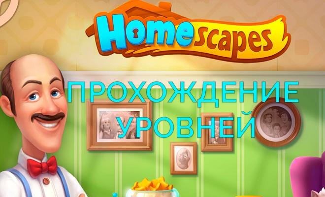 Как проходить уровни в Homescapes