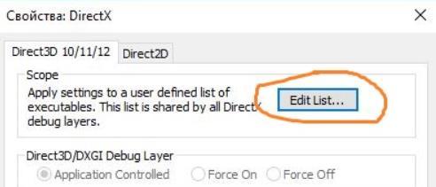 Нажимаем Edit List