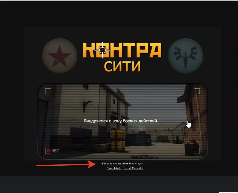 Failed to update Unity Web Player в Контра Сити, как исправить ошибку