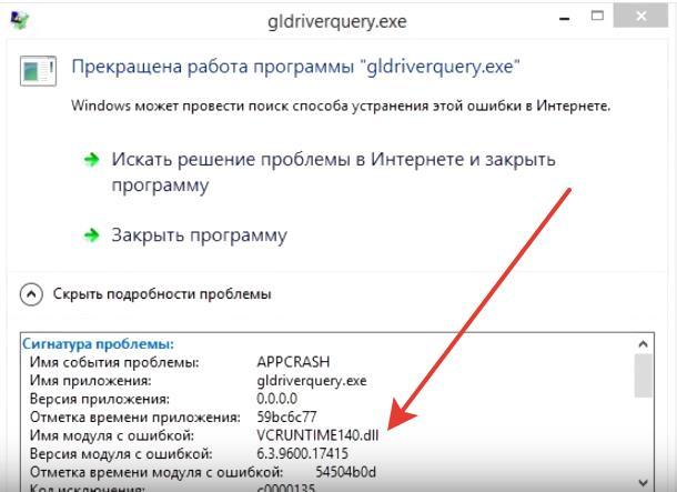 Имя модуля с ошибкой vcruntime140dll