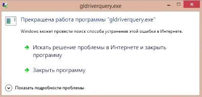 Прекращена работа программы gldriverquery.exe