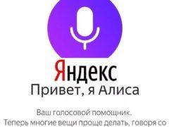 Секреты, скрытые функции и игры Яндекс Алисы, обзор.